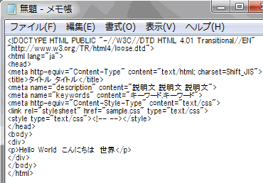 HTML構造とHEAD内の設定 - ホームページの作り方